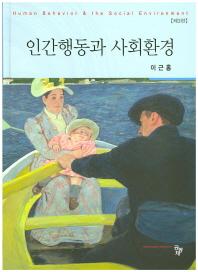 인간행동과 사회환경(3판)(양장본 HardCover)