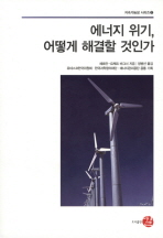 에너지 위기 어떻게 해결할 것인가(지속가능성 시리즈 2)