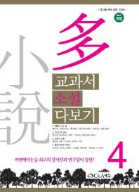 교과서 소설 다보기. 4(2017)(개정판)