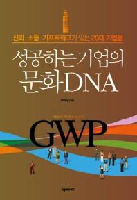 성공하는 기업의 문화 DNA(양장본 HardCover)