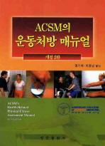 ACSM의 운동처방 매뉴얼(개정판 2판)