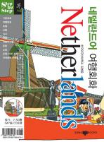 네덜란드어 여행회화(미니MP3CD1장포함)(STEP BY STEP 시리즈 15)