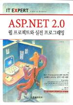 ASP.NET 2.0 웹 프로젝트와 실전 프로그래밍(IT EXPERT)(CD1장포함)