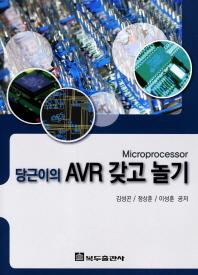 AVR 갖고 놀기(당근이의)