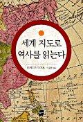 세계 지도로 역사를 읽는다