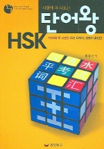 HSK 단어왕(시험에 꼭 나오는)
