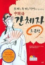 중국어 간체자 초급편(쓰기와 듣기를 한방에 잡아주는)(CD1장포함)