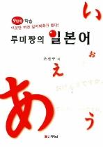 루미짱의 일본어 (9단계 학습)
