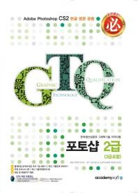 GTQ 포토샵 2급(3급포함)(필)(전2권)
