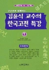 김윤식 교수의 한국고전특강 2
