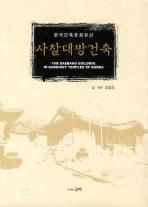 사찰대방건축(한국건축문화유산)
