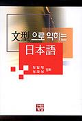 문형으로 익히는 일본어