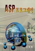 ASP 프로그래밍