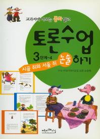 시골 쥐와 서울 쥐(교과서에 나오는 동화 읽고 토론수업하기 3-4)