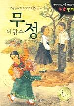 무정(한국문학논술만화)