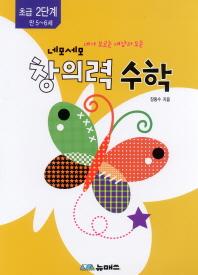 창의력 수학 초급 2단계(2012)(네모세모)