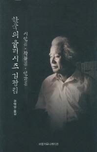 한국의 율리시즈 김광림(시인론 작품론 인간론)