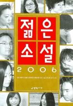 젊은소설(2006)
