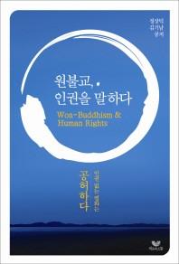 원불교 인권을 말하다