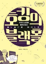 호킹의 블랙홀(작은길교양만화 메콤새콤 5)