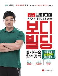 성피티의 스포츠지도사 2급 보디빌딩 실기/구술 합격공식(2018)(개정판)