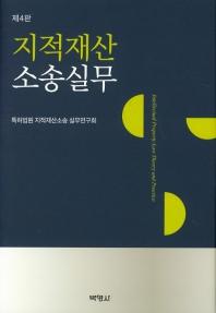지적재산소송실무(4판)(양장본 HardCover)