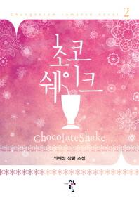 초코 쉐이크. 2