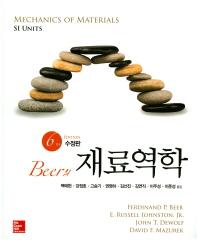 Beer의 재료역학(수정판 6판)