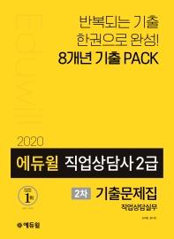 직업상담사 2급 2차 기출문제집(직업상담실무)(2020)(에듀윌)