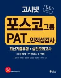 포스코그룹 PAT 인적성검사(2020 하반기)(고시넷)