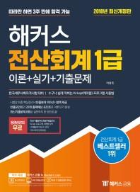 해커스 전산회계 1급 이론+실기+기출문제(2018)(개정판)