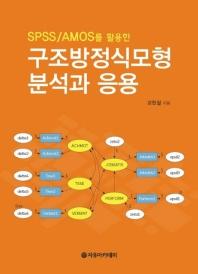 구조방정식모형 분석과 응용(SPSS/AMOS를 활용한)