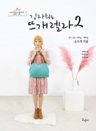 김라희는 뜨개렐라. 2+센스있는 코바늘 대바늘 손뜨개 작품