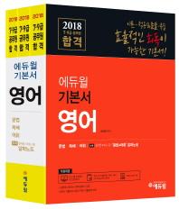 영어 합격 기본서(7급 9급 공무원)(2018)(에듀윌)(전4권)