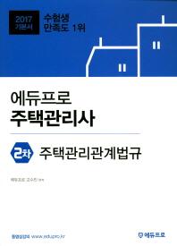주택관리관계법규(주택관리사 2차 기본서)(2017)(에듀프로)