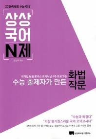 고등 화법 작문(2019)(상상국어 N제)
