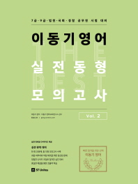 이동기 영어 실전동형 모의고사 Vol. 2