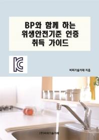 BP와 함께 하는 위생안전기준 인증 취득 가이드