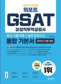 GSAT 삼성직무적성검사 통합 기본서(2021)
