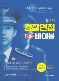 경찰면접 합격 바이블(참수리)