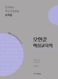 오현준 핵심교육학(2020)