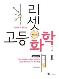 고등 화학 1 2(2019)(한 권으로 끝내는 리셋)