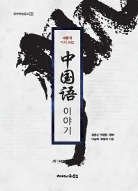 중국어 이야기(새롭게 다시 쓰는)(중국학술총서 30)