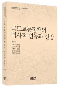 국토교통정책의 역사적 변동과 전망(국가리더십연구총서 6)