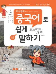 다섯글자 중국어로 쉽게 말하기: 초급과정(나말해 시리즈)