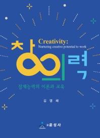 창의력: 잠재능력의 이론과 교육