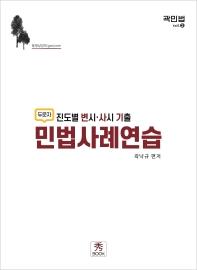민법사례연습 진도별 변시 사시 기출(두문자)(곽민법 2)