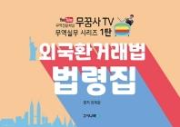 외국환거래법 법령집(무꿈사 TV)(무역실무 시리즈 1탄)