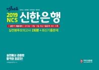 NCS 신한은행 실전봉투모의고사 2회분 + 최신기출문제(2019)(정훈에듀)