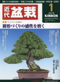 월간근대분재 月刊近代盆栽 2018.01